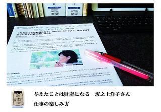 坂之上洋子さん仕事の楽しみ方.jpg