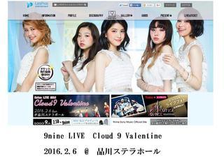 9nine cloud9 valentine.jpg