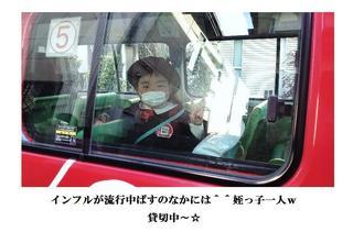 バス貸切中.jpg