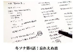 冬ソナ4話2.jpg